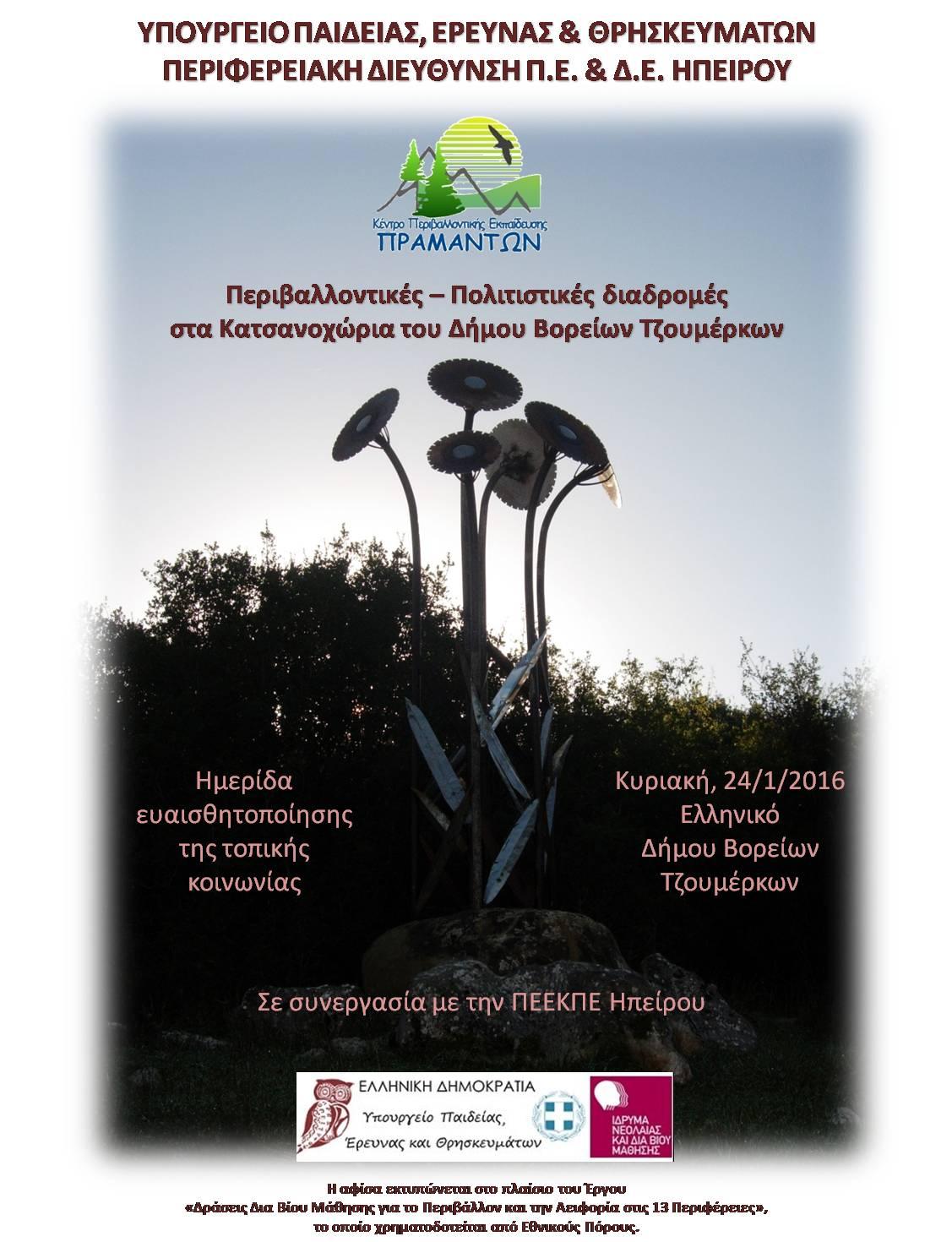 Περιβαλλοντικές – πολιτιστικές διαδρομές στα Κατσανοχώρια του Δήμου Βορείων Τζουμέρκων